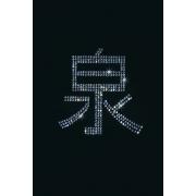 Японский иероглиф