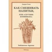 Книга «Как смешивать напитки»
