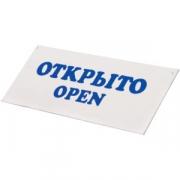 Табличка «Открыто-закрыто»
