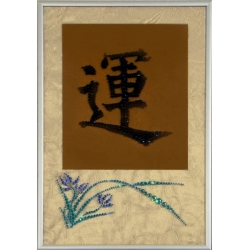 Иероглиф»Пожелание счастья»