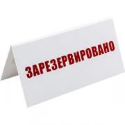 Табличка «Зарезервировано» H=95, L=200, B=100мм; белый, красный