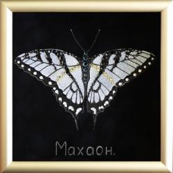 Бабочка «Махаон»