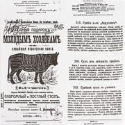 Бумага для подачи «Корова» [1000шт] L=30.5, B=30.5см