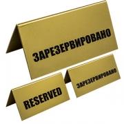 Табличка «Зарезервировано» H=95, L=200, B=100мм; золотой, черный