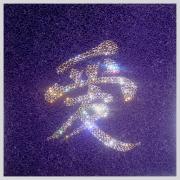 Иероглиф «Любовь»