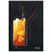 Книга «Справочник бармена»