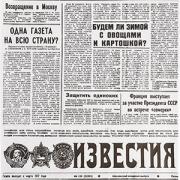 Бумага для подачи «Известия» [1000шт] L=30.5, B=30.5см